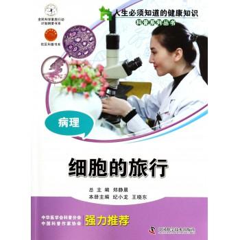 病理(细胞的旅行)/人生必须知道的健康知识科普系列丛书