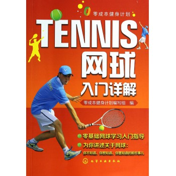 网球入门详解(零成本健身计划)