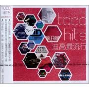 CD迪高最流行