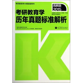 考研教育学历年真题标准解析(2015考研教育学大纲配套用书)