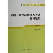 全国土地登记代理人考试复习题集(第2版)/2014执业资格考试丛书