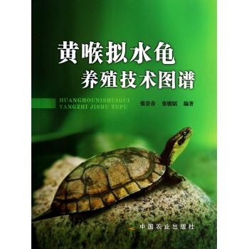 黄喉拟水龟养殖技术图谱