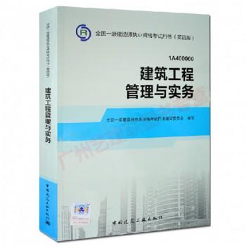 建筑工程管理与实务(1A400000第4版)/全国一级建造师执业资格考试用书