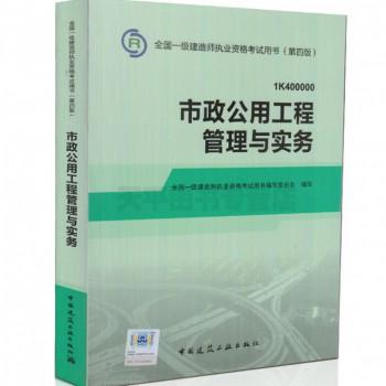 市政公用工程管理与实务(1K400000第4版)/全国一级建造师执业资格考试用书