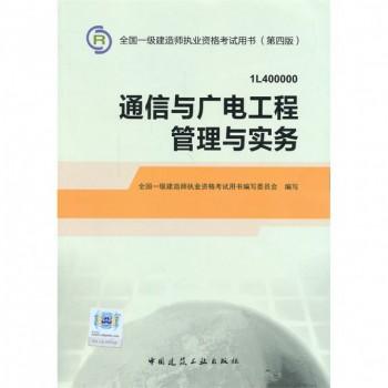 通信与广电工程管理与实务(1L400000第4版)/全国一级建造师执业资格考试用书