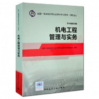 机电工程管理与实务(1H400000第4版)/全国一级建造师执业资格考试用书