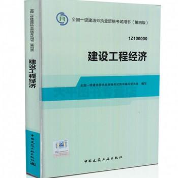 建设工程经济(1Z100000第4版)/全国一级建造师执业资格考试用书