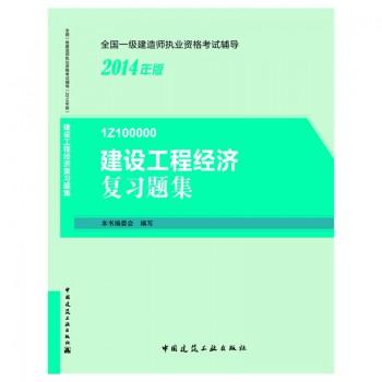 建设工程经济复习题集(1Z100000 2014年版)/全国一级建造师执业资格考试辅导