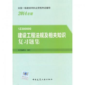 建设工程法规及相关知识复习题集(1Z300000 2014年版)/全国一级建造师执业资格考试辅导