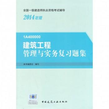 建筑工程管理与实务复习题集(1A400000 2014年版)/全国一级建造师执业资格考试辅导