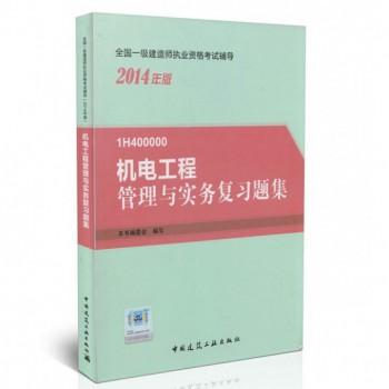 机电工程管理与实务复习题集(1H400000 2014年版)/全国一级建造师执业资格考试辅导
