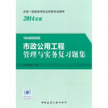 市政公用工程管理与实务复习题集(1K400000 2014年版)/全国一级建造师执业资格考试辅导