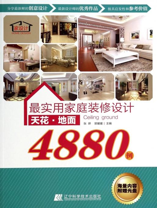 实用家庭装修设计4880例(附光盘天花地面)