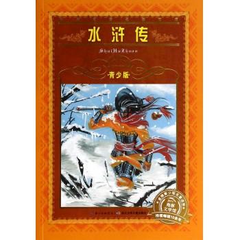 水浒传(青少版)/世界文学名*宝库