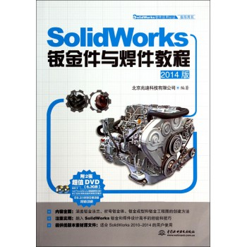SolidWorks钣金件与焊件教程(附光盘2014版SolidWorks软件应用认证指导用书)