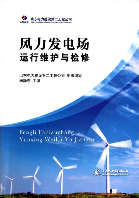 风力发电场运行维护与检修