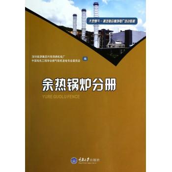 大型燃气蒸汽联合循环电厂培训教材(余热锅炉分册)