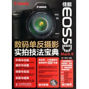 佳能EOS5D MarkⅡ数码单反摄影实拍技法宝典(附光盘)