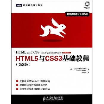 HTML5与CSS3基础教程(第8版)/图灵程序设计丛书
