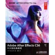 Adobe After Effects CS6中文版经典教程(附光盘)