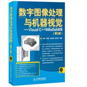 数字图像处理与机器视觉--Visual C++与Matlab实现(附光盘第2版)