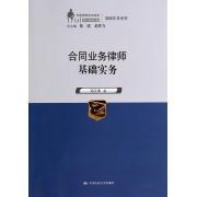 合同业务律师基础实务/中国律师实训经典基础实务系列