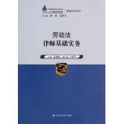 劳动法律师基础实务/中国律师实训经典基础实务系列