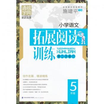 小学语文拓展阅读训练(5年级第2次修订)