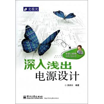 深入浅出电源设计/卓越工程师培养计划丛书
