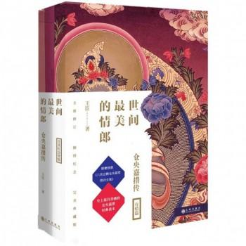 世间*美的情郎(仓央嘉措传共2册)