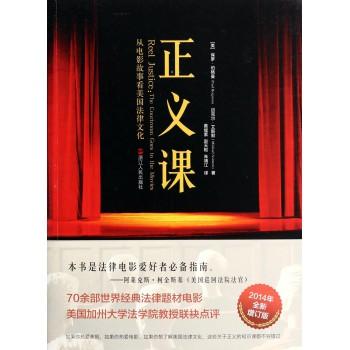 正义课(从电影故事看美国法律文化)