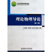 理论物理导论(第3版北京高等教育精品教材)