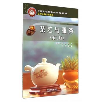 茶艺与服务(第2版中等职业学校酒店服务与管理专业规划教材)