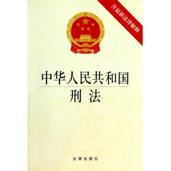 中华人民共和国刑法(含*新法律解释)