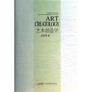 艺术创造学(余秋雨学术六卷)(精)
