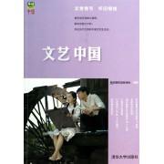 文艺中国(乐游中国)
