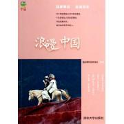 浪漫中国(乐游中国)