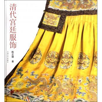 清代宫廷服饰(精)