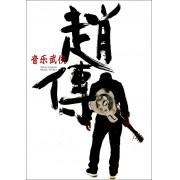 CD赵传音乐武侠
