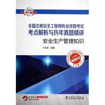 安全生产管理知识(2014全国注册安全工程师执业资格考试考点解析与历年真题精讲)