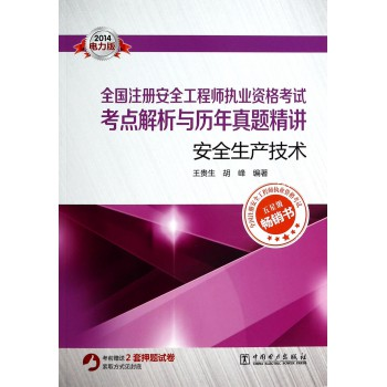 安全生产技术(2014全国注册安全工程师执业资格考试考点解析与历年真题精讲)