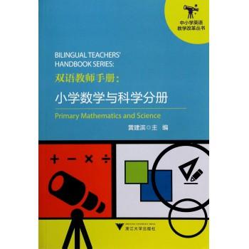 双语教师手册--小学数学与科学分册/中小学英语教学改革丛书
