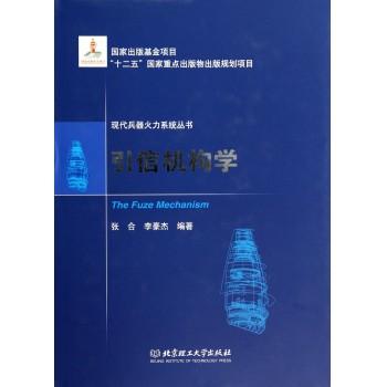 引信机构学(精)/现代兵器火力系统丛书