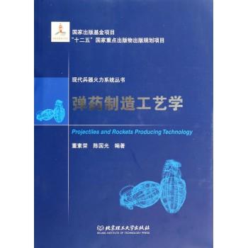 弹药制造工艺学(精)/现代兵器火力系统丛书