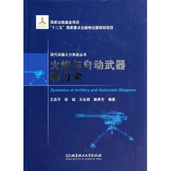 火炮与自动武器动力学(精)/现代兵器火力系统丛书