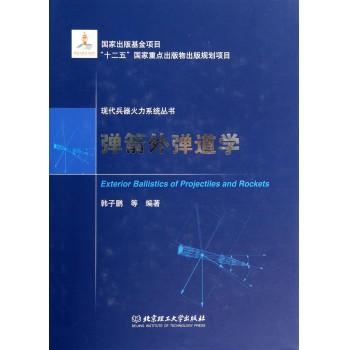 弹箭外弹道学(精)/现代兵器火力系统丛书