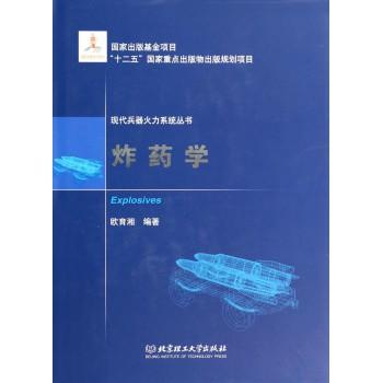 炸药学(精)/现代兵器火力系统丛书