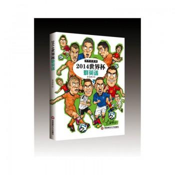 2014世界杯群英谱(体坛周报世界杯系列图书)