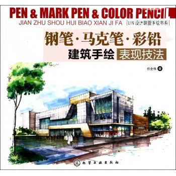 钢笔马克笔彩铅(建筑手绘表现技法)/UN设计联盟手绘书系