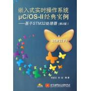 嵌入式实时操作系统μC\OS-Ⅱ经典实例--基于STM32处理器(附光盘第2版)